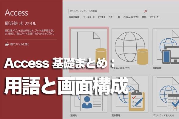 Accessの基礎知識 用語と画面構成まとめ