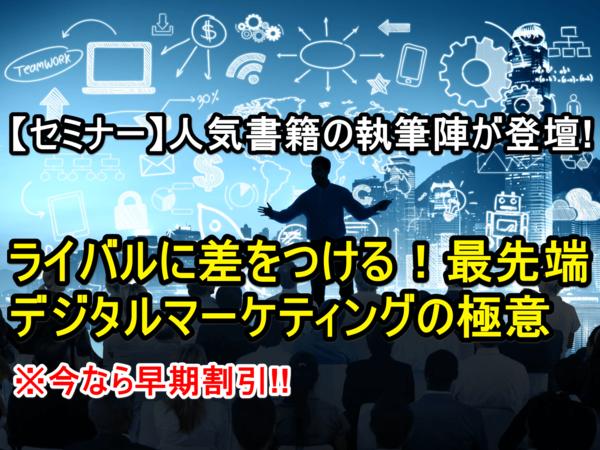 【早割受付中】人気書籍の執筆陣から「本気」で学ぶ、デジタルマーケティングセミナー(7/31開催)