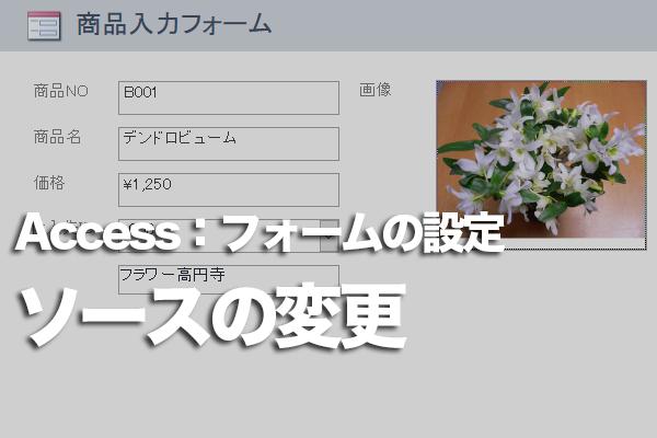 Accessのフォームに表示するデータを別のテーブルに変更する方法