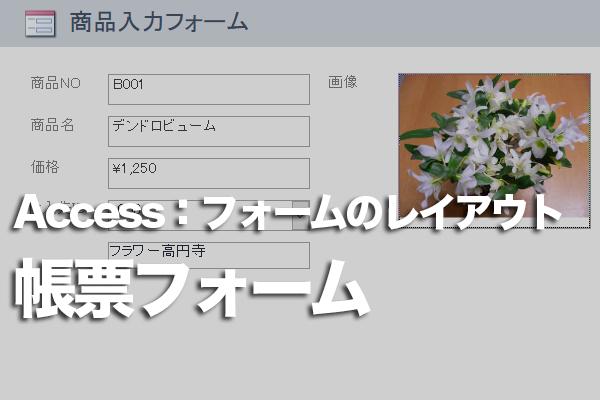 Accessのフォームでデータを一覧で表示できるようにする方法