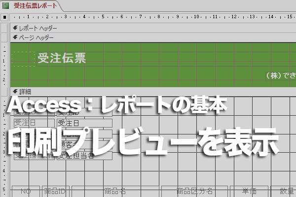 Accessのレポートをダブルクリックして、すぐに印刷プレビューを表示する方法