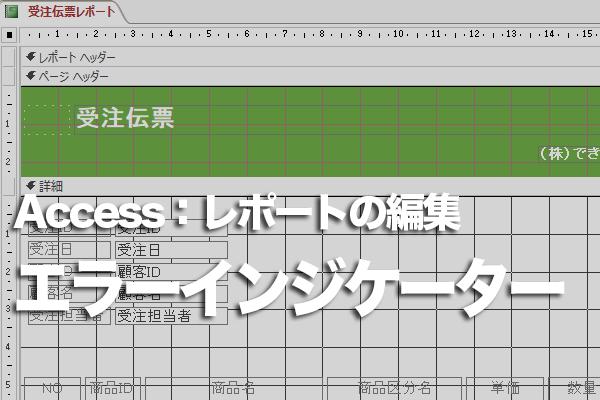 Accessのレポートセレクターに表示される緑の三角形の意味
