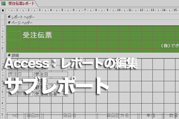 Accessのレポートで2つのクエリを1枚に印刷する方法
