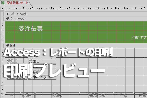 Accessのレポートを印刷する方法
