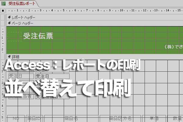 Accessのレポートでレコードを並べ替えて印刷する方法