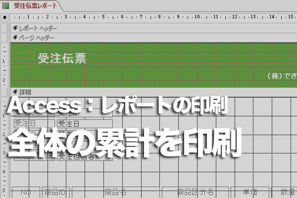 Accessのレポート全体の累計を印刷する方法