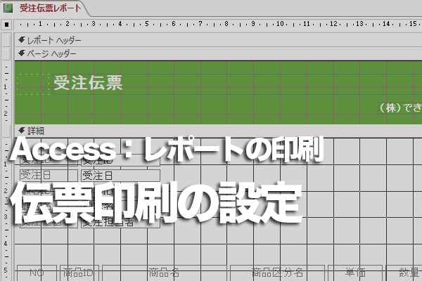 Accessのレポートを伝票用の用紙に印刷する設定方法