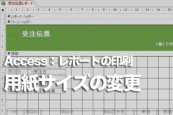 Accessのはがきウィザードで作成したレポートの用紙サイズを調整する方法