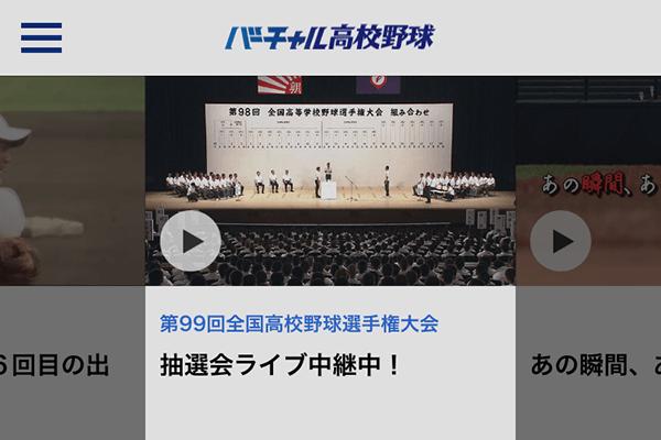 甲子園を100倍楽しむスマホアプリ「バーチャル高校野球」の使い方