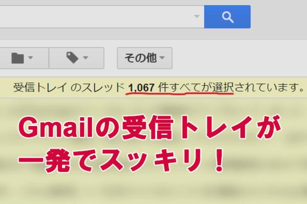 夏休み前にスッキリ! Gmailの受信トレイをまとめてアーカイブする最速の方法