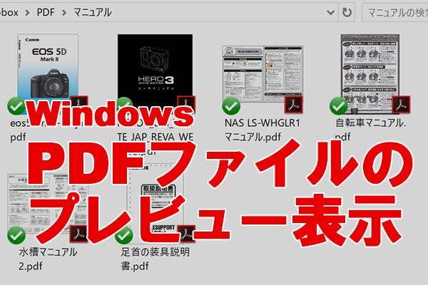 PDFファイルの管理を効率化。アイコンに内容のプレビューを表示する方法