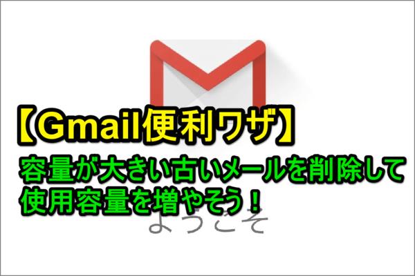 【知ってた?】Gmailで古い添付メールを削除して、使用容量を増やそう!(Tips)