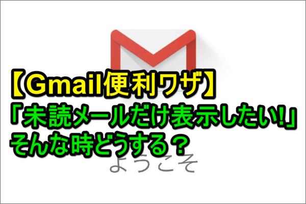 【知らなきゃ損!】Gmailで未読メールだけを表示する方法(PC/スマートフォン)記事のOGPイメージ