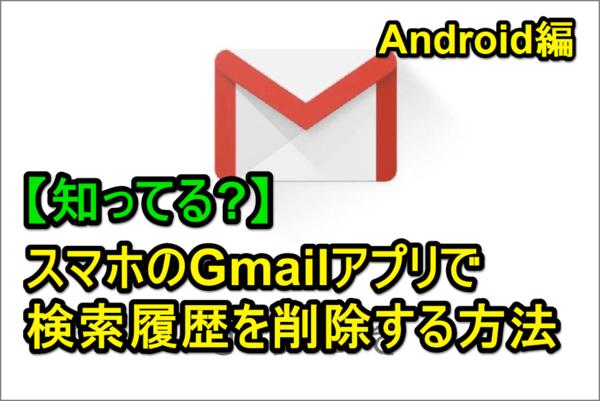 【意外と知らない?!】スマホのGmailアプリで「検索履歴」を消去する方法(Android編)
