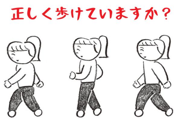 その不調、歩き方が原因かも!? 人生100年に向けた「正しい歩き方」