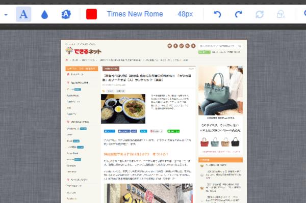 【Chrome拡張】Webページ全体のスクショを撮るならこれ! 注釈も書き込める「Awesome Screenshot」