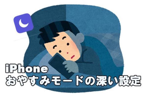 iPhone「おやすみモード」フル活用。通知を遮断して安らぎの時間を作る!