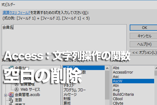 Accessの関数で文字列の前後から空白(スペース)を取り除く方法
