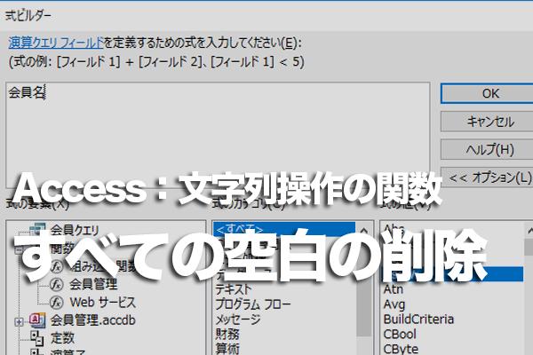 Accessの関数で文字列からすべての空白を取り除く方法