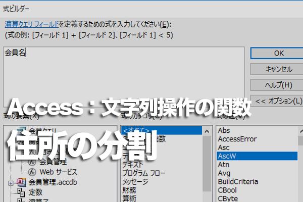 Accessの関数で住所を都道府県と市区町村に分割する方法