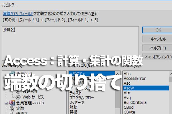 Accessの「Int」「Fix」関数で少数の端数を切り捨てる方法