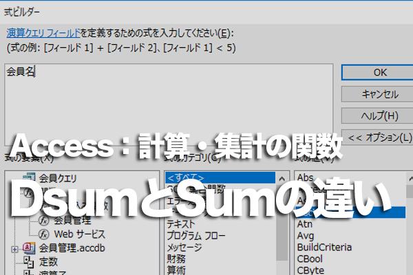 Accessの「Dsum」関数と「Sum」関数の違い