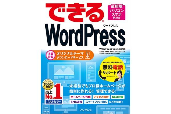 『できる WordPress WordPress Ver. 4.x対応』特設ページ