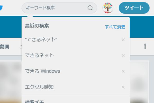【Twitter】検索を便利に! よく使うキーワードの保存方法と消す方法
