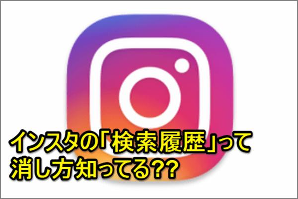 【インスタグラマー必見!】Instagramの「検索履歴」を削除する方法(Tips)