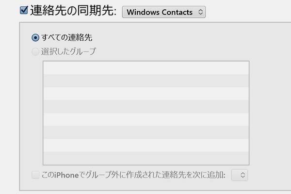 【Windows 10】iPhoneの連絡先をiTunes経由で取り込み[メール]で利用する方法