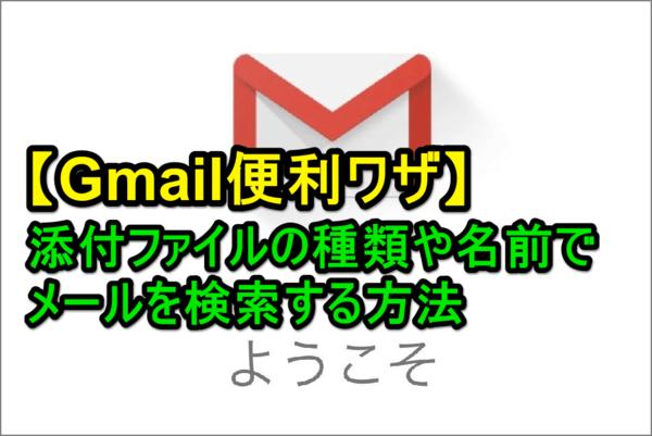 【これ知ってた?】Gmailで添付ファイルの種類や名前でメールを検索する方法(検索演算子)