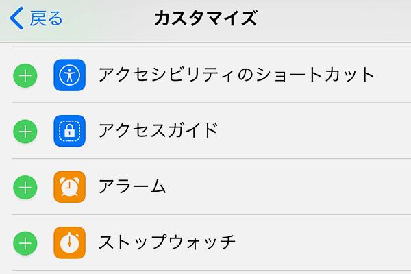 新機能や重要機能を快適に! iOS 11で刷新されたコントロールセンターのカスタマイズ方法