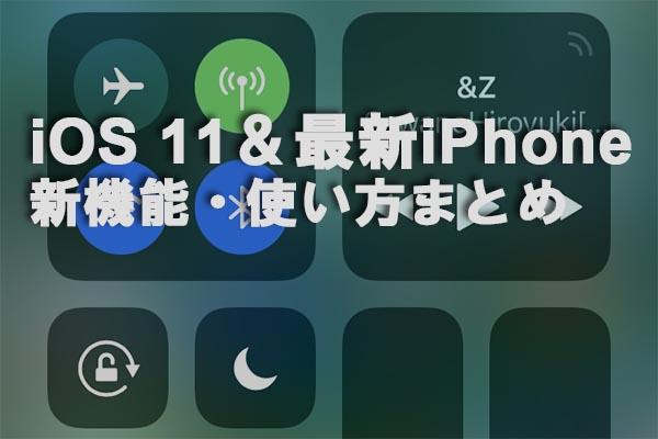 【iOS 11】新機能・新しい使い方のまとめ【iPhone/iPad】