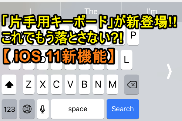【iOS 11新機能】iPhone「片手用キーボード」の使い方。文字入力が簡単に!
