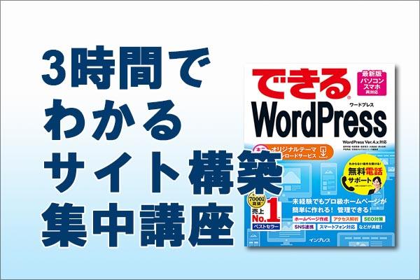 新人Web担当者向け! WordPressの第一人者が教えるサイト構築セミナー開催