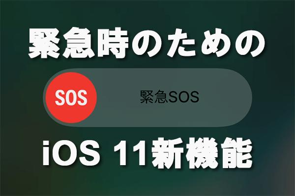 覚えておこう! イザというときのiPhone「緊急SOS」の使い方