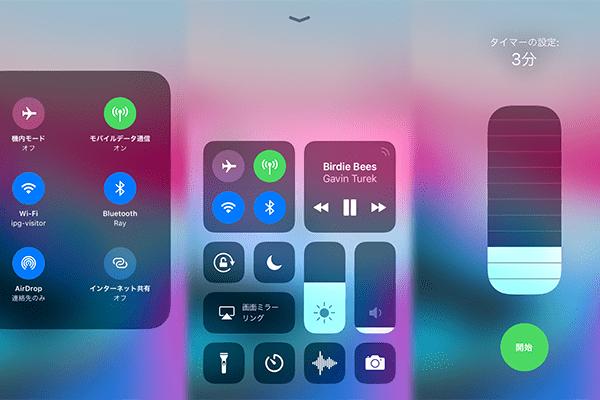 【iOS 11】タイマーが秀逸! 絶対に試したいコントロールセンターの「長押し」ワザ5選