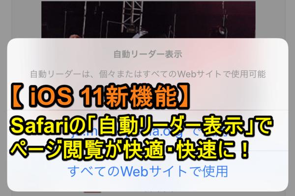 【iOS 11】これ知ってる? iPhoneのSafari「リーダー表示」を自動でオンにする方法(新機能)