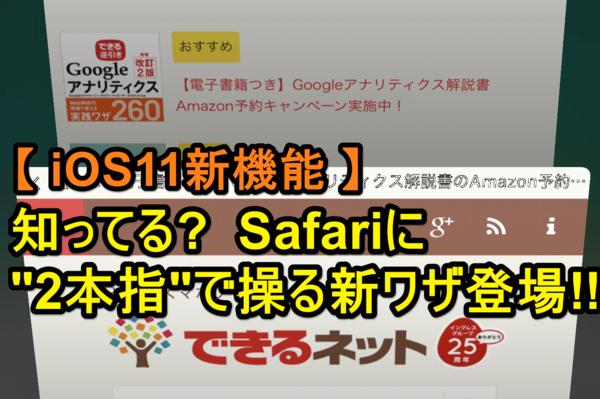 【iOS 11】こんな改善を待ってた! iPhone「Safari」でリンクを2本指タップすると新規タブが開く(新機能)