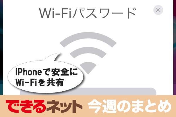 iPhoneに「安全にWi-Fiパスワードを教える」新機能【2017年10月5日~10月11日のまとめ】
