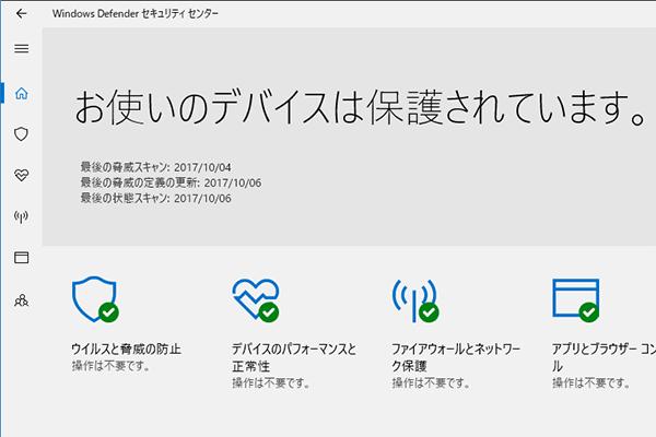 どう使う? 「Windows 10 Fall Creators Update」の新機能を徹底解説(後編:Webブラウザー、セキュリティ、その他)