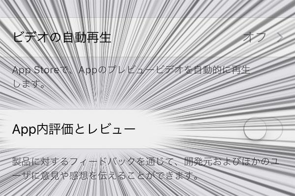 【iOS 11】アプリの「レビューしてください」をオフに。App Storeに加わった3つの新機能