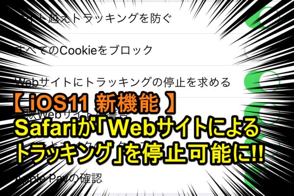 【iOS 11】知ってると安心! Safariで「Webサイトにトラッキングの停止を求める」方法(新機能)