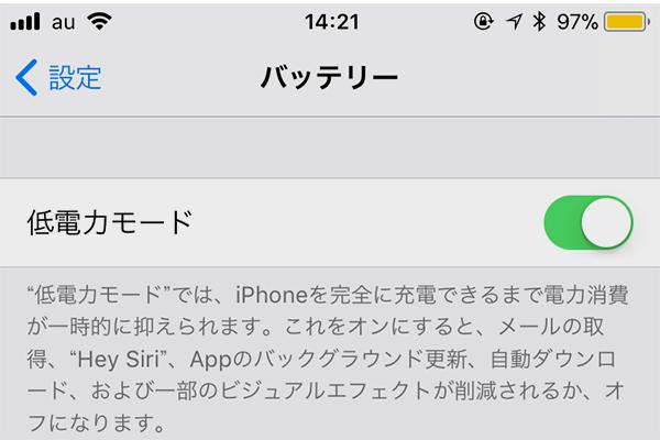 iOS 11でiPhoneのバッテリー消費が激しい! と困ったときに有効な7つの設定