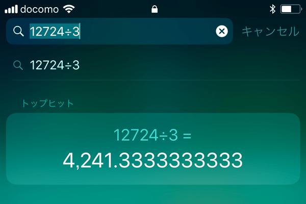 【知ってたらスゴイ】iPhoneで計算機アプリを起動せずに計算する方法。単位換算・辞書も使える!