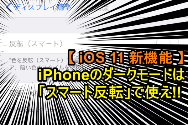 【知ってた?】iOS 11の新機能「スマート反転」が意外と使える!(画面の反転表示)