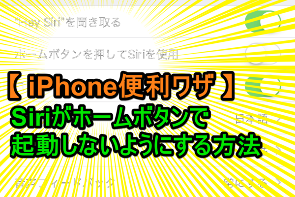 【iOS 11】みんな大好き「Siri」をホームボタンで起動させない方法(「Hey Siri」だけで起動)