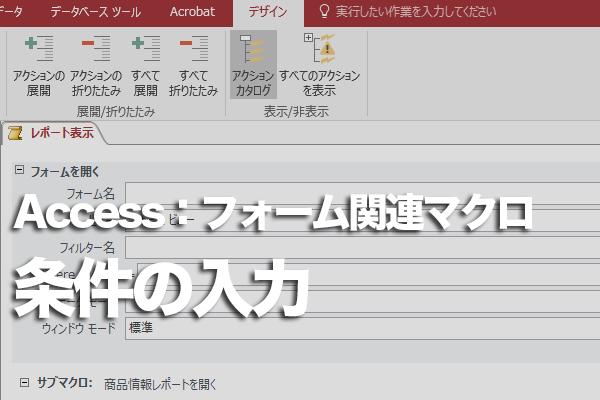 Accessのマクロでフォームの複数の条件に合うレコードを表示する方法