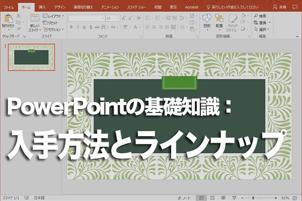 Office2016のラインアップとPowerPointの入手方法