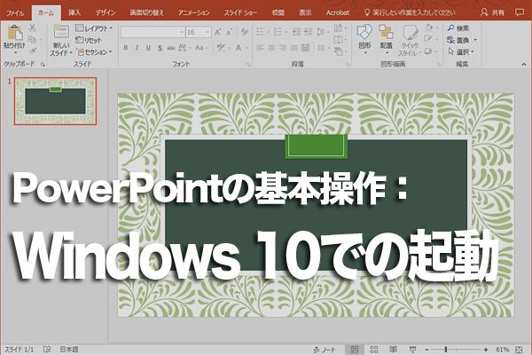 PowerPointをWindows10/7で起動するには